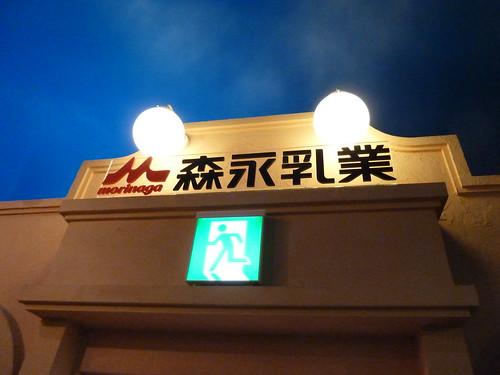森永乳業 in キッザニア東京