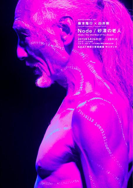 node_omote_s