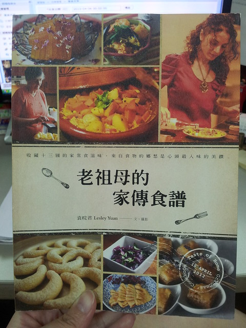 130406 星期六讀書日--老祖母的家傳食譜