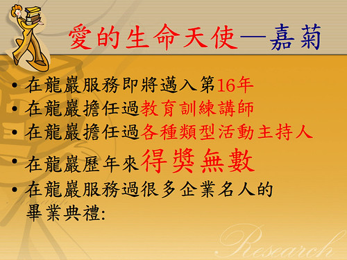 BNI長勝八分鐘分享_龍巖李嘉菊01