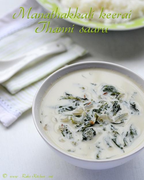 manathakkali keerai recipes