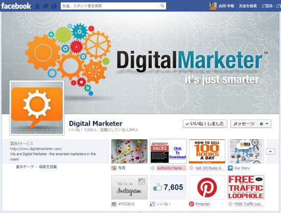 Digital Marketer(デジタルマーケター)