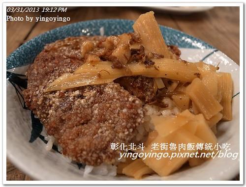 彰化北斗_老街魯肉飯傳統小吃20130331_R0073342