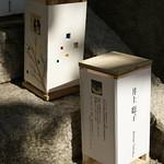 井上聡子 - 犬島天満宮アート行灯プロジェクト2012.11.2+3