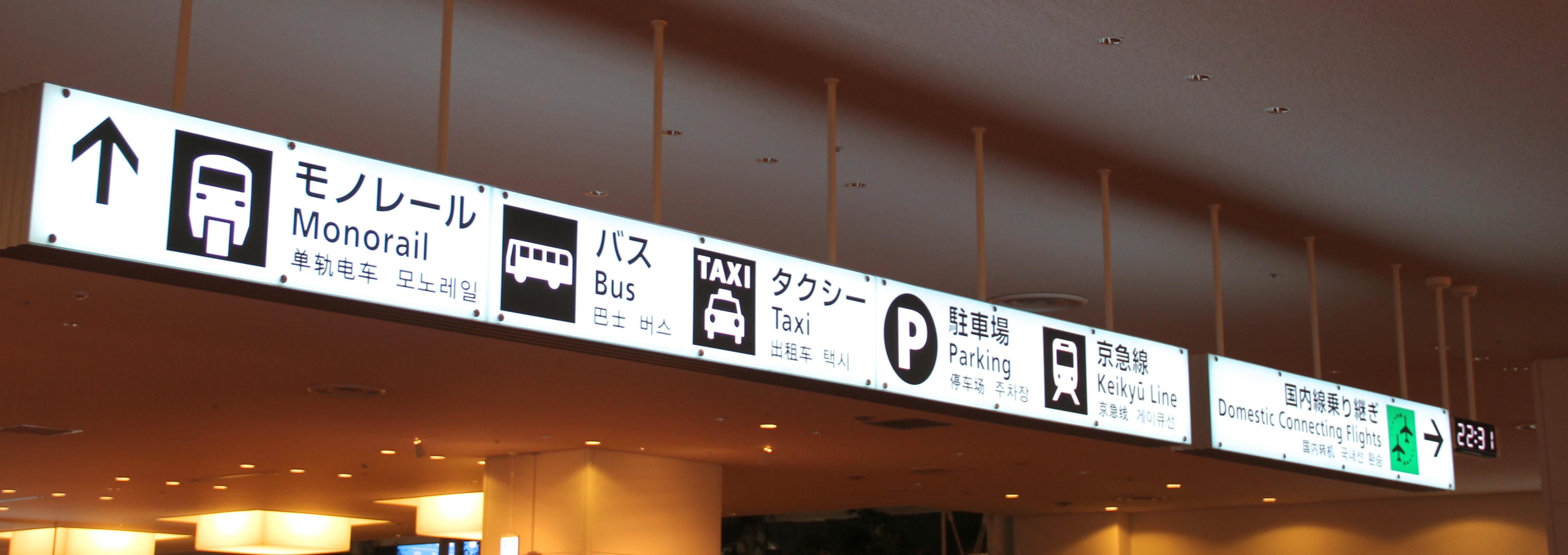 Aeroporto Tokyo : L aeroporto di haneda torre di controllo a tokyo in giappone foto