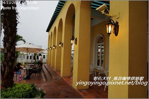 彰化大村_進昌咖啡烘焙館20130413_DSC02878