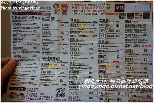 彰化大村_進昌咖啡烘焙館20130413_DSC02844-1