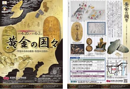新潟県立歴史博物館 黄金の国々-甲斐の金山と越後・佐渡の金銀山-