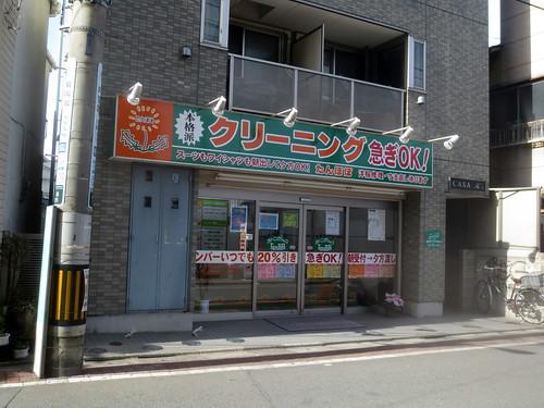 たんぽぽ(練馬)