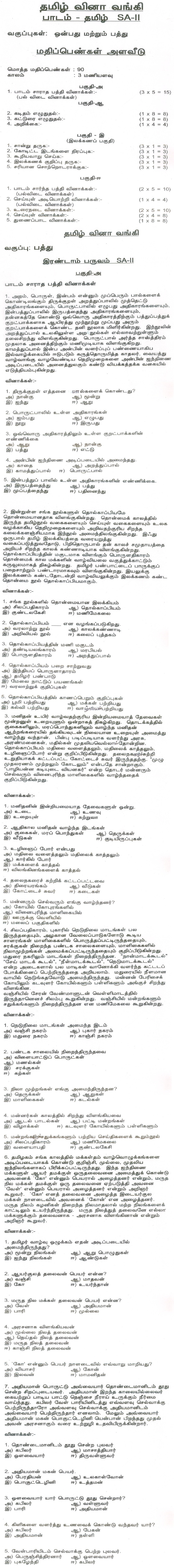 CBSE Class 10 Question Bank - Tamil