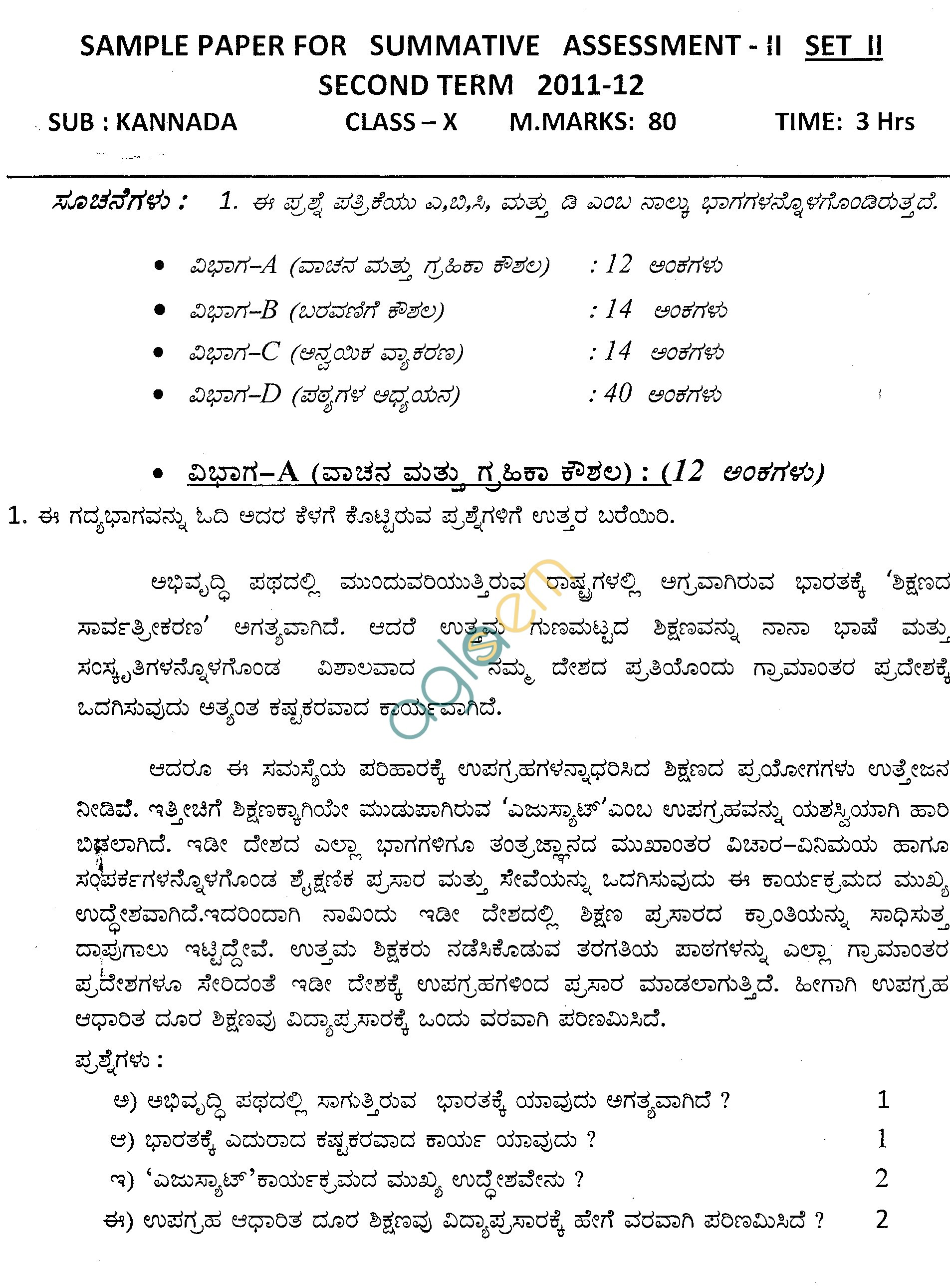 computer education essay in kannada Essay on republic day in kannada виктор богатырё loading kannada essay books free download - duration: 0:35 isone myido 14,097 views basic skills for computer jobs - what you should know about it basics - duration.
