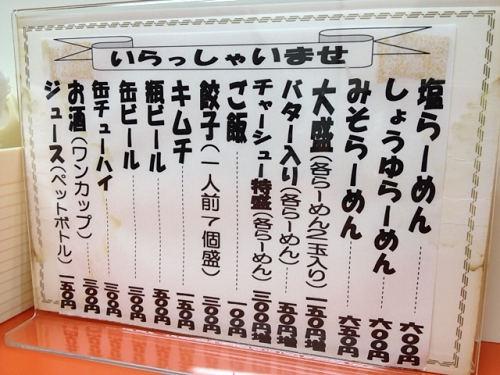 <追記>ひだるか屋@大和高田市-02