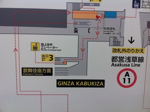 地下鉄東銀座駅 案内板 3番出口