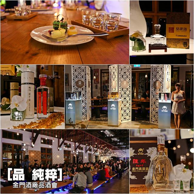 「品 純粹 」金門酒廠品酒會 (3)