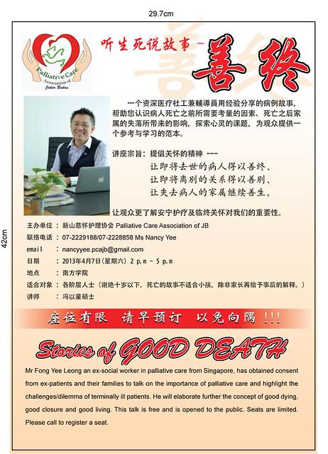 public forum 070413 Shanzhong