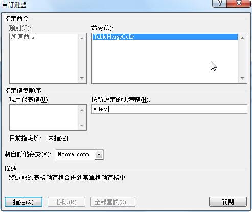 在 Word 2010 設定「合併儲存格」的快速鍵 Step 3