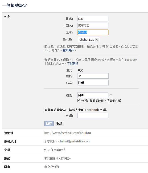 修改 FB 姓名避開特定用字檢查的方法 @3C 達人廖阿輝