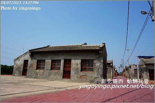 彰化線西_蛤蜊兵營20130407_DSC00685