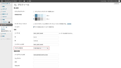 作成した新規ユーザーのブログ上の表示名がユーザー名になっていないことを確認