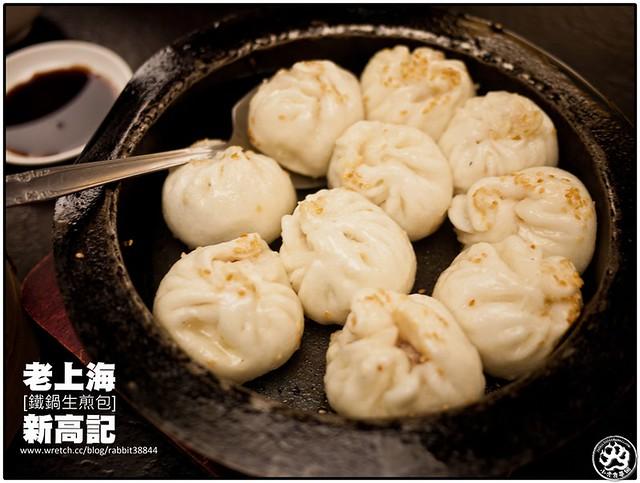 老上海新高記(永康店) (1)