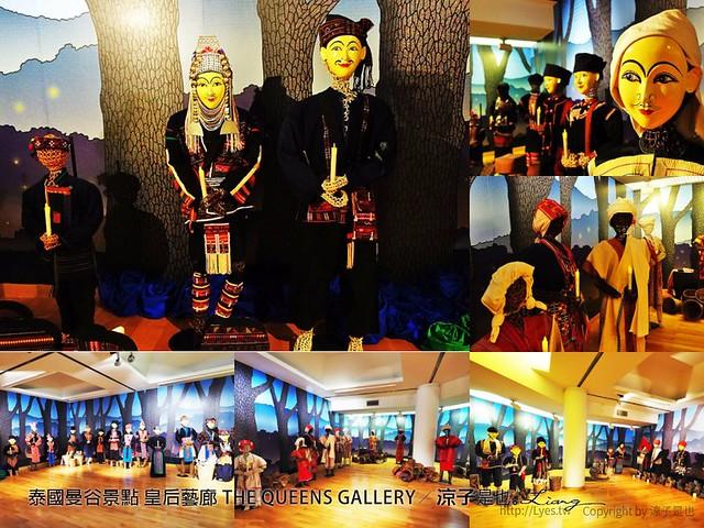 泰國曼谷景點 皇后藝廊 THE QUEENS GALLERY 121