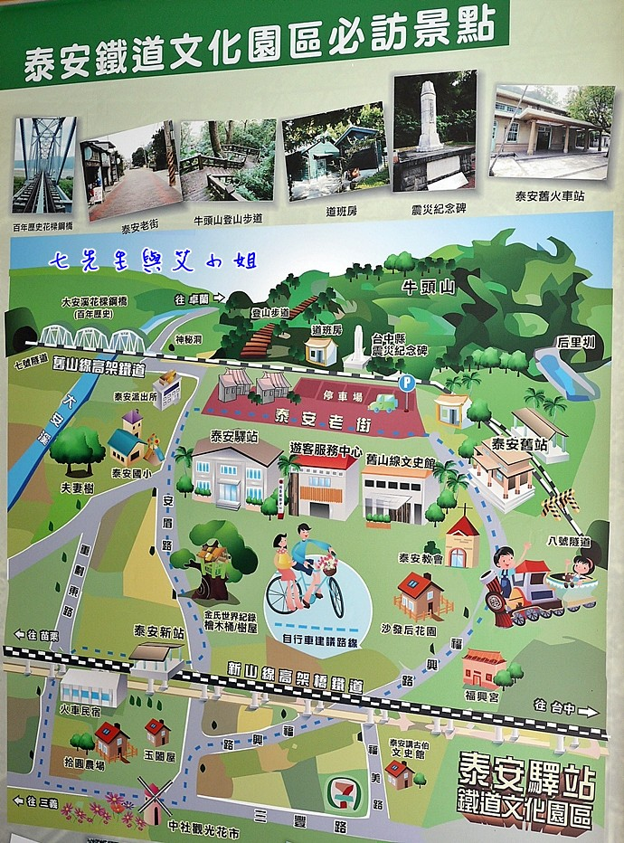 5 泰安鐵道文化園區必訪景點
