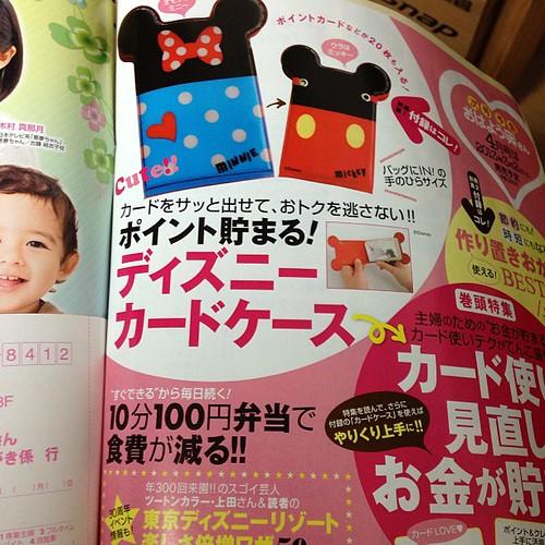 おはよう奥さんの4月号にはディズニーカードケースと、ツートンカラー上田さんのTDR特集。