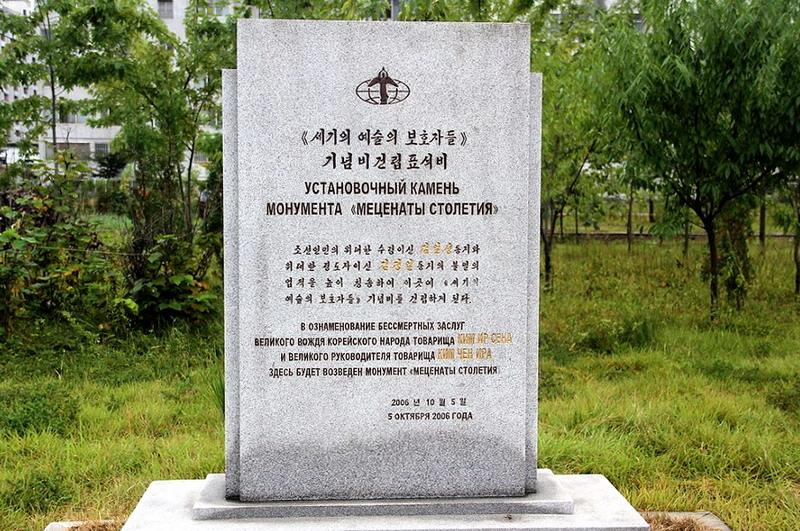 Monument(6)