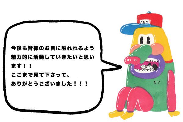 「西 雄大」の絵、一気に見せちゃおう!書籍化プロジェクト!.14