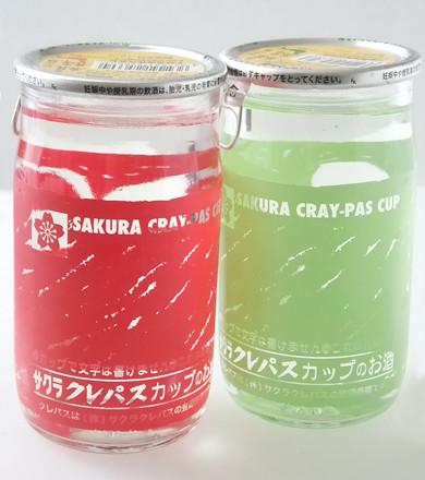 sakuracraypas_sake_3