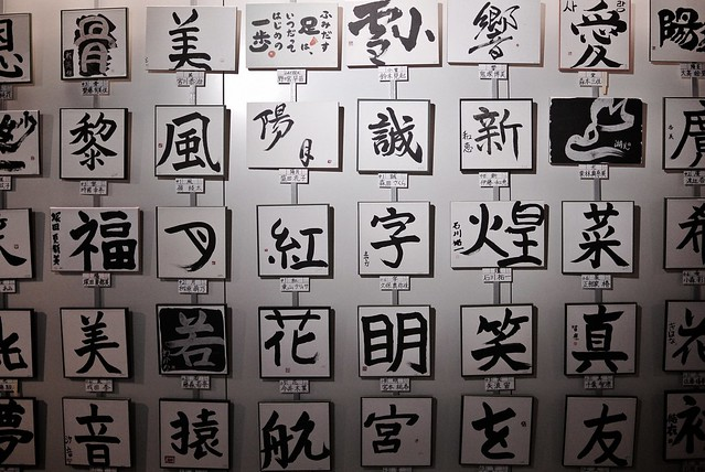 Kanji character.