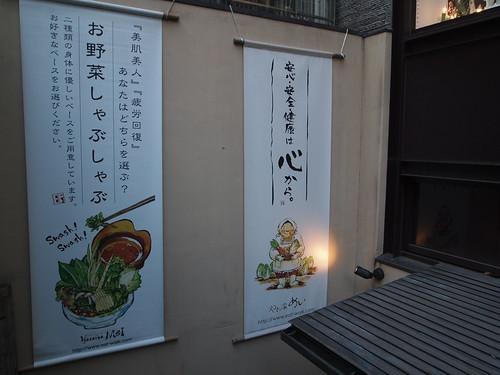 やさい家めい 麻布十番店 (yasaiya Mei)
