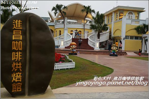 彰化大村_進昌咖啡烘焙館20130413_DSC02883