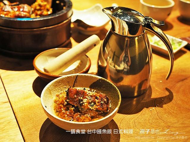 一膳食堂 台中饅魚飯 日式料理 8