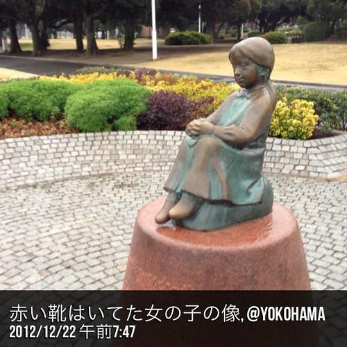 赤い靴はいてた女の子の像, @yokohama 2012/12/22 午前7:47 #Travelgram