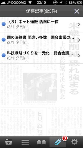 Nikkei Viewer