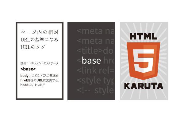 HTML5KARUTA_02