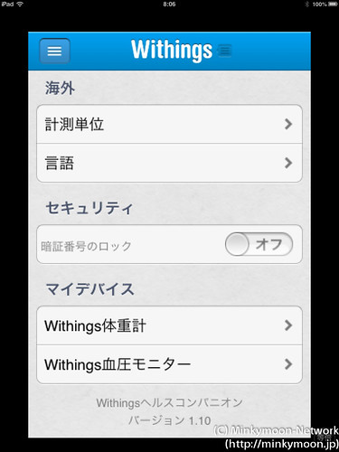 withings-WS-30-setup11.jpg