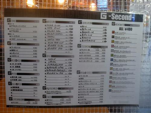 G-Second-(江古田)