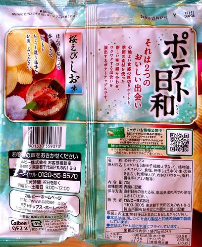ポテト日和 桜えびしお味