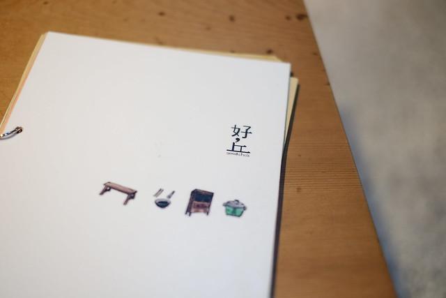 好丘 by Fujifilm X-E1