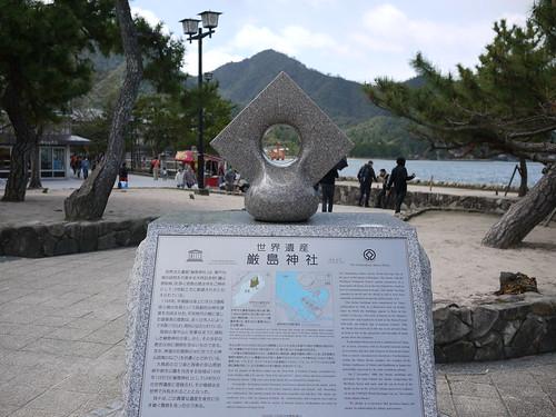 世界遺産厳島神社大鳥居