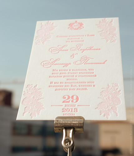 Высокая печать - свадебное приглашение