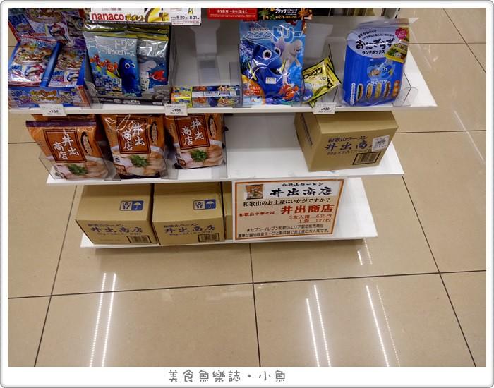 【日本和歌山】Ideshouten井出商店いでしょうてん中華拉麵 @魚樂分享誌