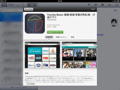 mail_app_dl003