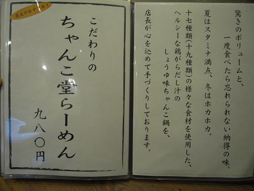 ちゃんこ鍋専門店『ちゃんこ堂』@橿原市-04