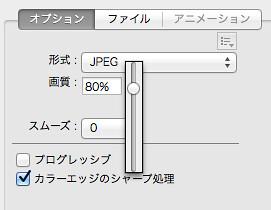 Fireworks CS6 デフォルト書き出し JPEG100%