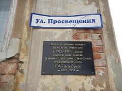 Photo of Black plaque number 12139
