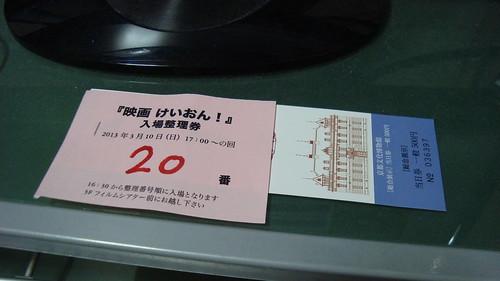 2013/03 京都文化博物館 ぶんぱく青春映画祭 ヨリ道ノススメ2 映画けいおん!整理券