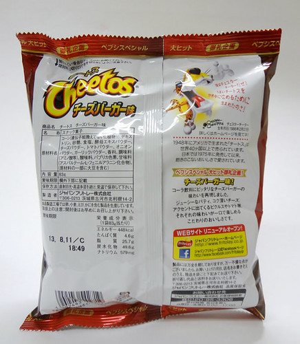 Cheeseburger Cheetos (Japan) 6